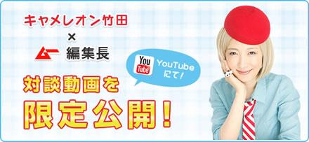 キャメレオン竹田xムー編集長対談動画をYouTubeにて!限定公開!