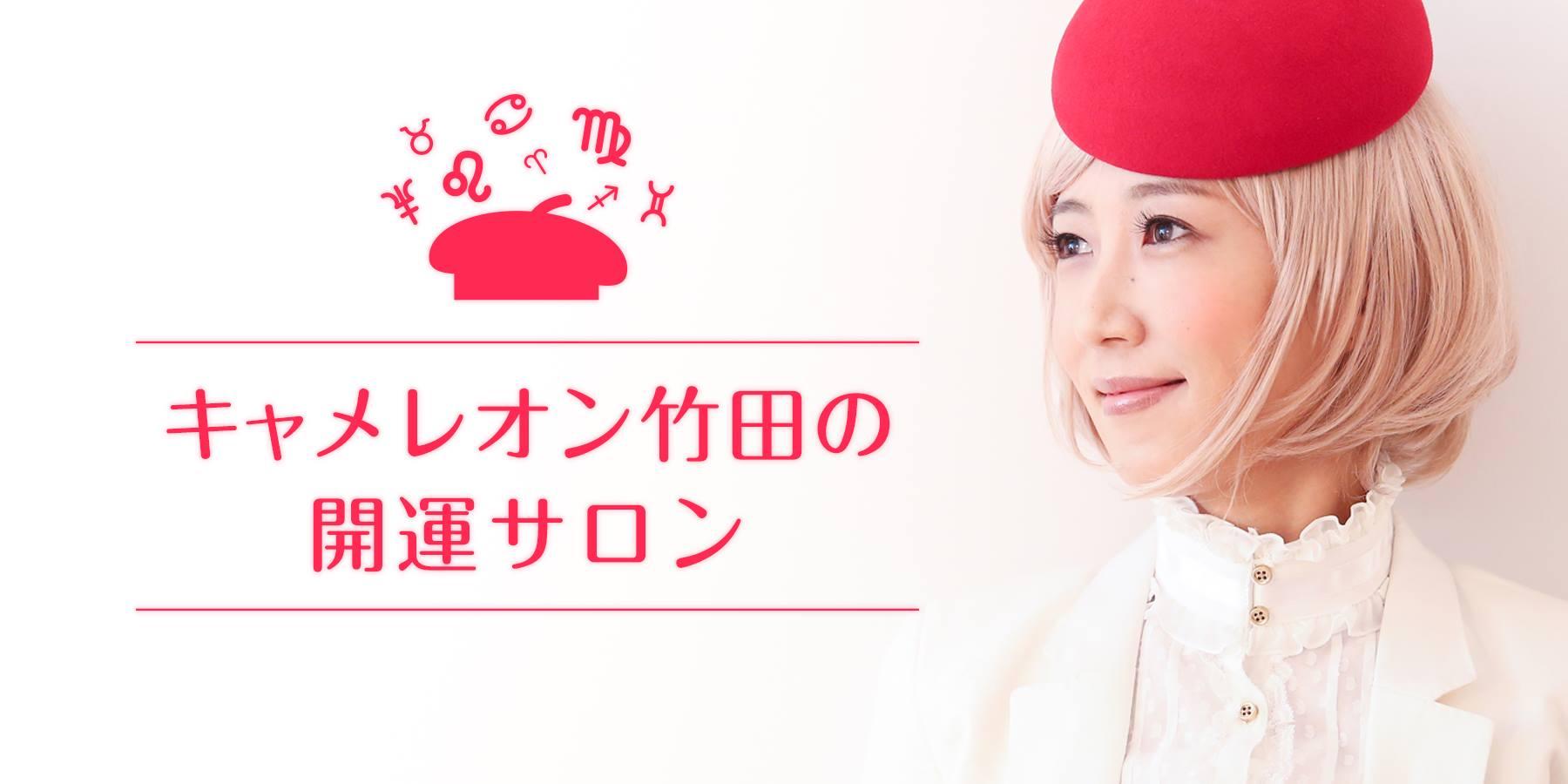 キャメレオン竹田の開運サロン