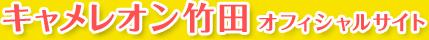 キャメレオン竹田オフィシャルサイト